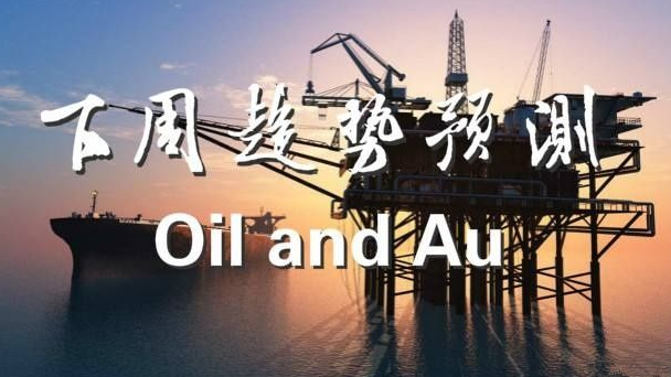 周景游:6.25黄金原油是否确认底部,下周走势分析及操作建议