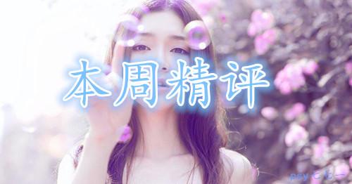 余清妍:黄金周初反高空布局,原油尚未见底