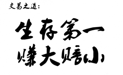 余清妍:索罗斯投资的十二条黄金法则:我知道我什么时候错了