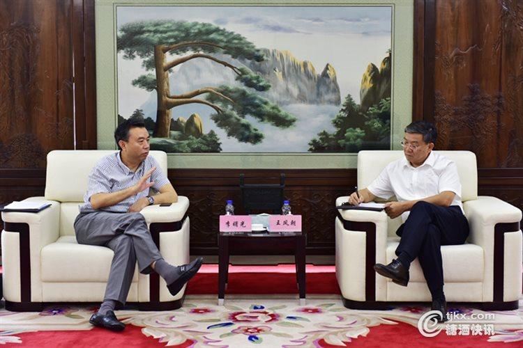 五粮液集团公司李曙光与四川发展王凤朝共议战略合作