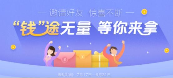 汇中网福利大派送:人脉作战 邀好友赚现金