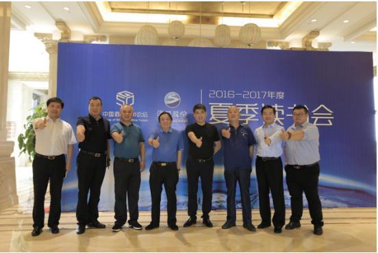 酒宴传奇:中国酒业G50论坛夏季读书会在洋河举行