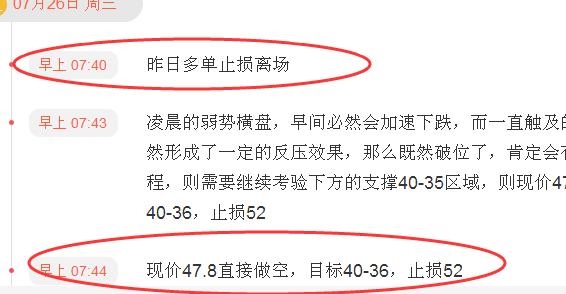 《陈阿牛》7月26日,黄金48-49直接空,破位横盘走延续。