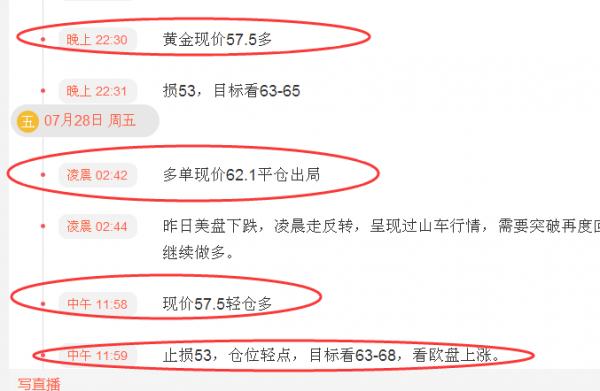 《陈阿牛》7月28日,黄金多空抉择,等待消息指引。