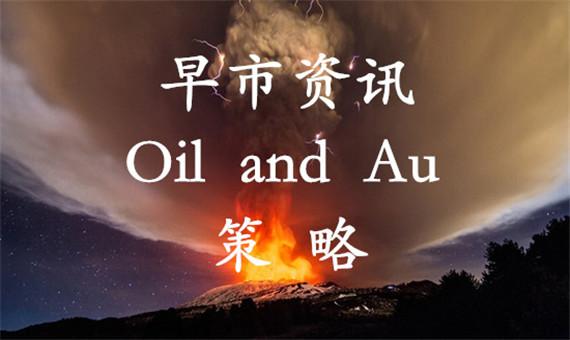 白起霸金;7.31早评黄金原油怎么操作,今日黄金原油操作策略