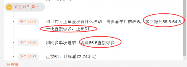 《陈阿牛》7月31日,多单继续持有,不宜过分看高。