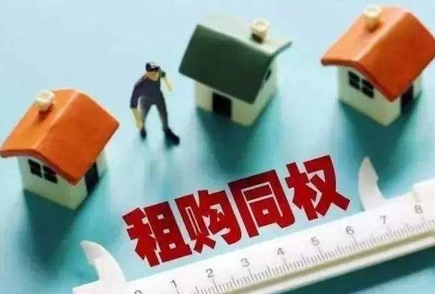 """京沪""""租售并举""""是否意味着房租会下降呢?"""