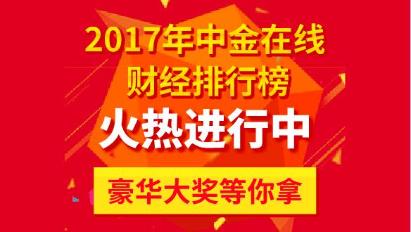 2017年财经排行榜投票破1500万 丰厚大奖送不停
