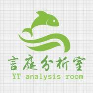 言庭分析室
