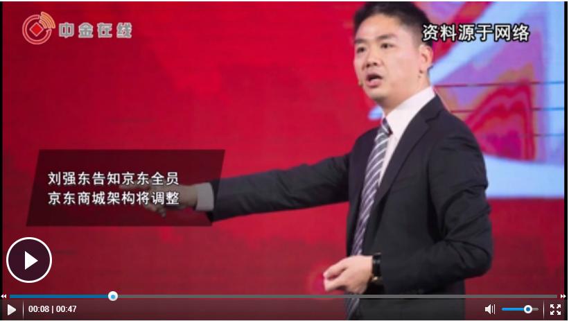 刘强东对京东进行大调整 升级为三大事业群 更关注AI