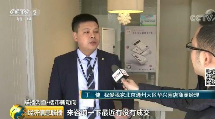 央视重磅调查:北京通州二手房均价每平米跌8000元