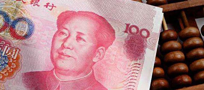 人民币极简史:你见过这么多钱吗?