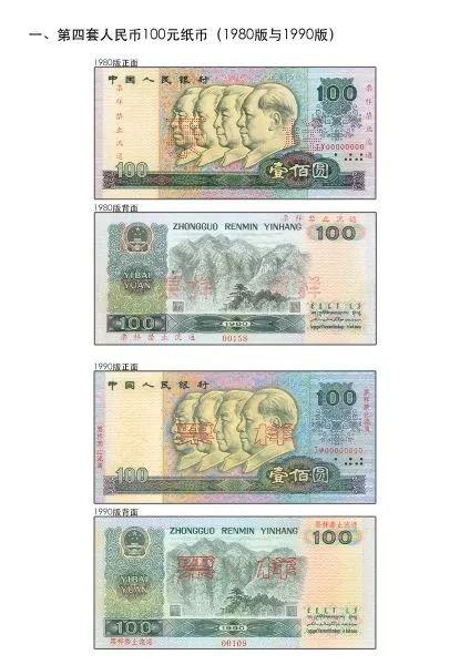 这些人民币5月退出流通 家里若收藏能值多少钱?