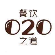 餐饮O2O之道