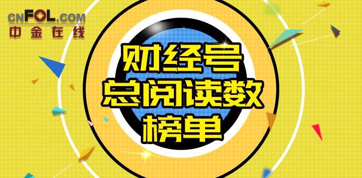 中金在线财经号总阅读榜单来了!(截止2018.9.25)