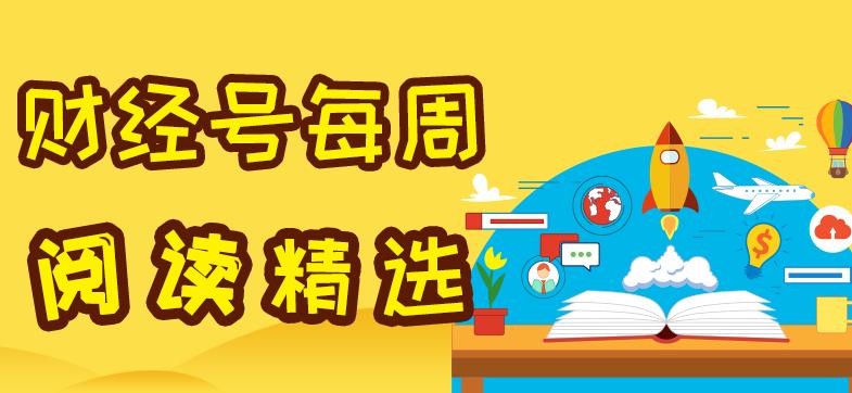 【十月第3期】中金在线财经号阅读精选文章出炉啦!