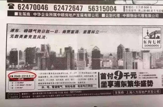 1998年上海房价.png