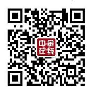 2017年中金在线财经排行榜网络投票圆满收官