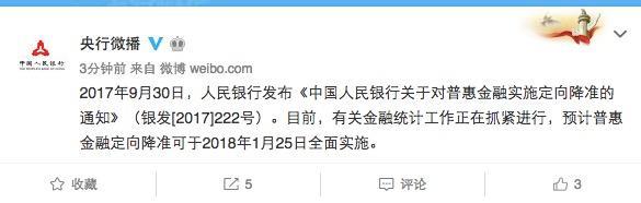 央行:普惠金融定向降准预计1月25日全面实施