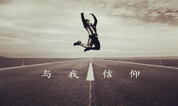 信仰_副本.jpg