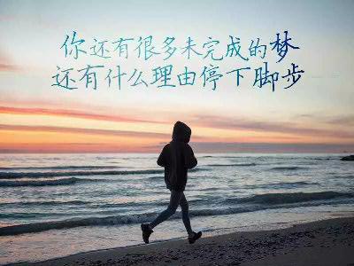 你还有很多未完成的梦,还有什么理由停下脚步.jpg