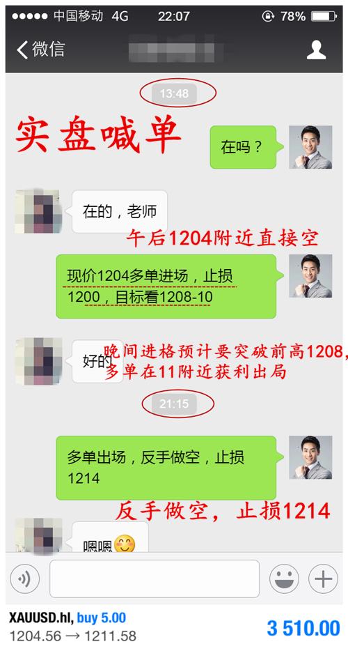9.13盈利截图_副本.png