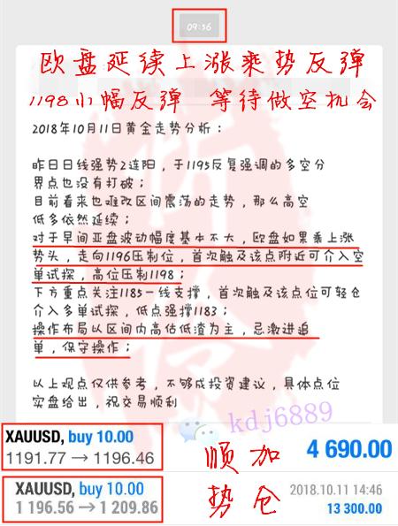 Screenshot_20181011-153551_WeChat.jpg