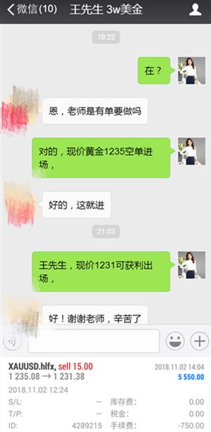 11.2_盈利截图喊单对话_副本.png
