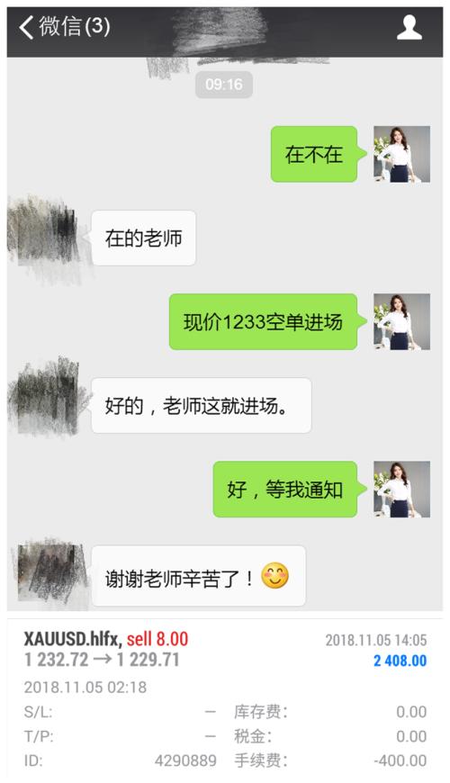 11.5喊单对话 盈利截图_副本.png