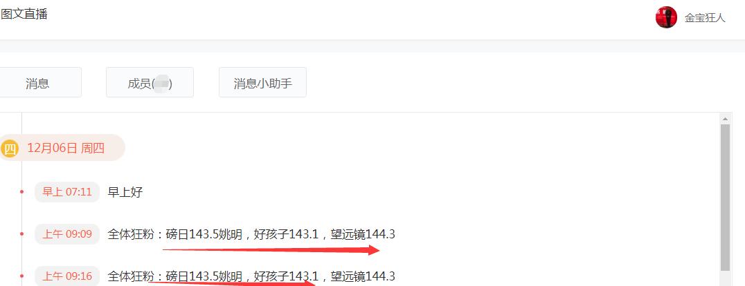 12.6财一QQ图片20181206094727.png
