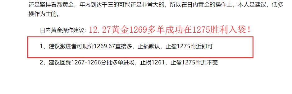 李妍:12.28黄金涨势照旧,继承上识破位?