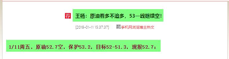 王杨:黄金震动照旧,原油准期回落!