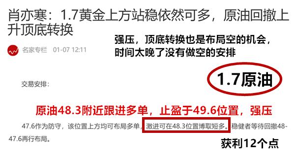 1.7原油文章.png