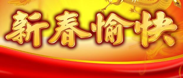 艾紫馨:黄金保持小区间震动波幅 新春愉快