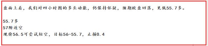 浩昌银号:原油早间结构先收50个点,美盘行将发力!